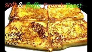 How To Make French Toast |Classic Quick & Easy Recipe |Sahana