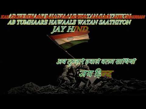 Ab Tumhare Hawale Watan Sathiyon - Karaoke With Scrolling Lyrics Eng. & हिंदी