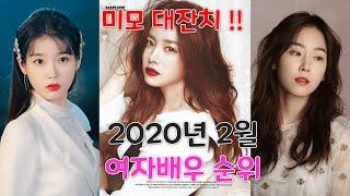 2020년 2월 여자배우 순위!!