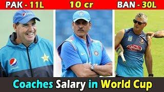 All National Cricket Coaches Salary in World Cup 2019 । क्रिकेट वर्ल्ड कप में कोच कितना कमाते हैं