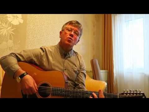 Под окном усталый куст калины.  Авторская песня под гитару.