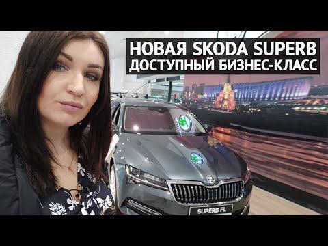 Новая SKODA Superb обзор доступного бизнес-класса