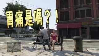 [老吳GTA5] 遊戲及現實的差別? thumbnail