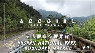 #3 公園界碑 - Trip Taiwan! Yushan national park 會計妹 玉山國家公園 玉山国立公園English, Japanese, TChi,SChi, Español