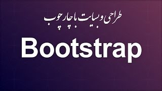 Bootstrap 3 آموزش