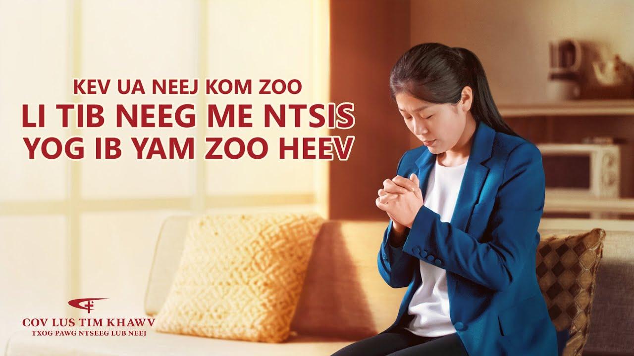 """Yeeb Yaj Duab Lus Tim Khawv Khixatia   """"Kev Ua neej Kom Zoo Li Tib Neeg Me Ntsis Yog Ib Yam Zoo Heev"""""""