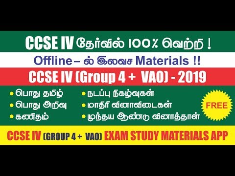 TNPSC CCSE 4 2019 (GROUP 4 + VAO) Exam Materials - Apps on