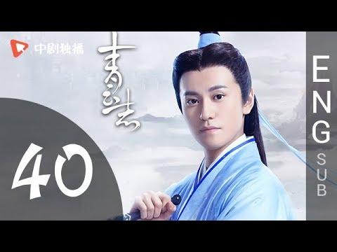 The Legend of Chusen (青云志) - Episode 40 (English Sub)