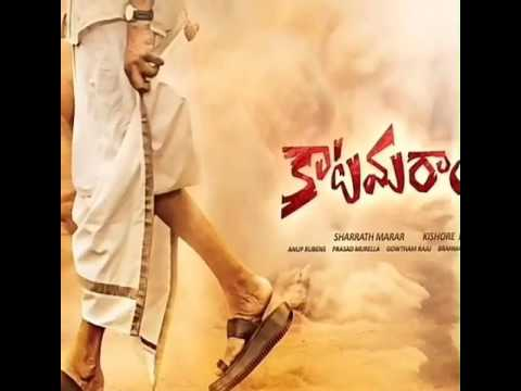 Katamarayudu poster with background music