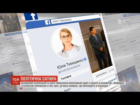 Зеленський і Тимошенко покепкували один з одного у соцмережах