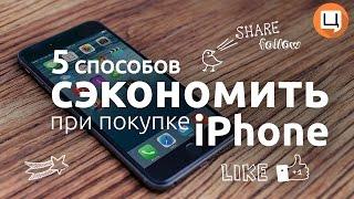 5 способов сэкономить при покупке iPhone.  Гаджетариум, выпуск 88(, 2015-08-19T08:35:36.000Z)