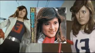 「13階段のマキ」 志穂美悦子