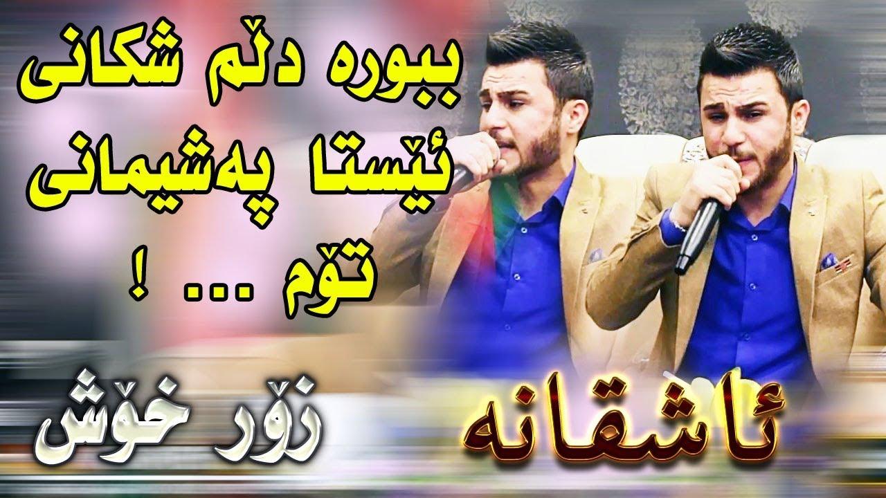 Ozhin Nawzad Track2 ( Zor Xosh Ashqana ) Ga3day Hama Ali