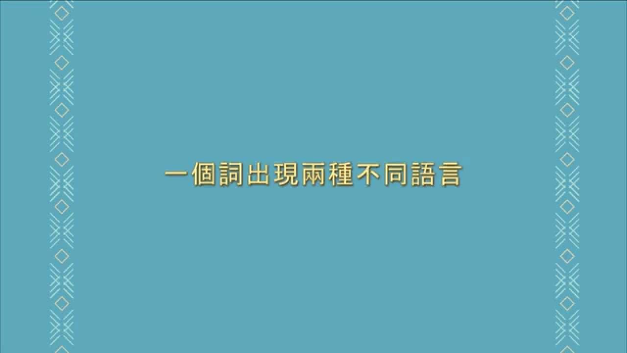 臺灣原住民族語言創詞策略(有英文字幕/with English subtitles) - YouTube