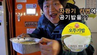 [도깨비] 자판기에서 나온 라면에 찬밥 말아먹기