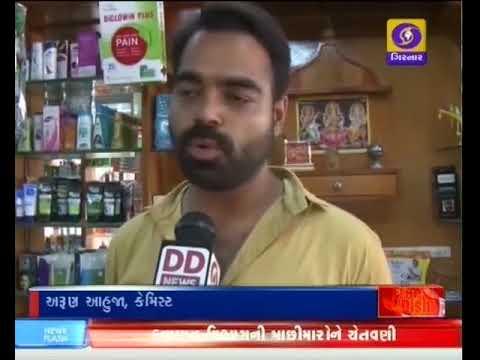Jan Aushadhi Store | Surat | Ground Report Gujarati