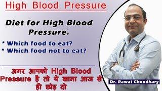 हाई ब्लड प्रेशर से हमेशा के लिए छुटकारा | Diet for High Blood Pressure