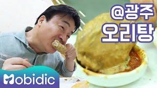 [백종원의 3대 천왕 K-FOOD 시크릿] 18회 : 광주 오리탕 by 모비딕 Mobidic