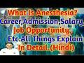 Anesthesia क्या Better है Career के लिये|ADMISSION,Salary,Career,Job!जानिये Many Things(Hindi)