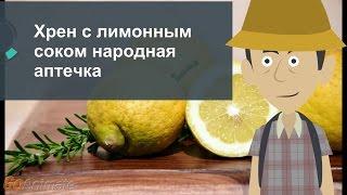 Хрен с лимонным соком народная аптечка