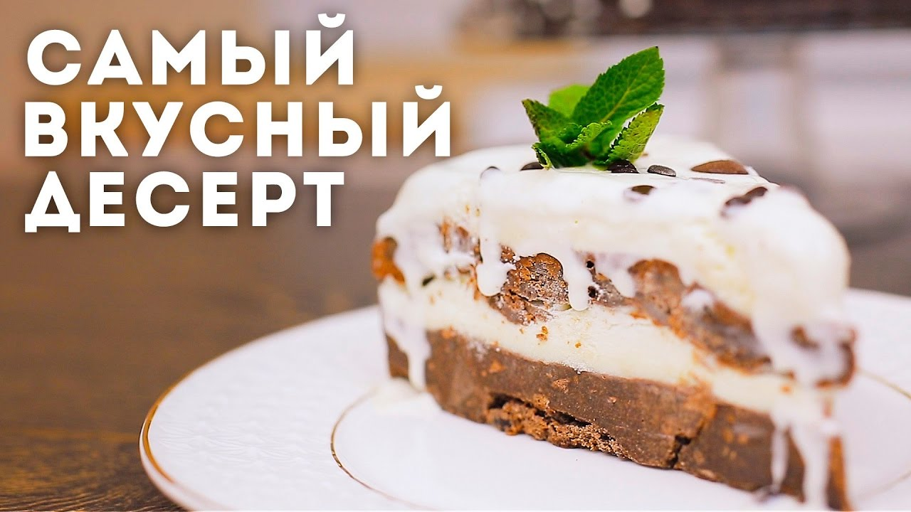 Брауни торт-мороженое [Мужская кулинария]