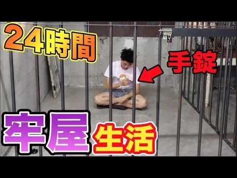 24時間牢屋で手錠生活したら超絶過酷!!5文字のものしか与えられない!【ハロウィン】