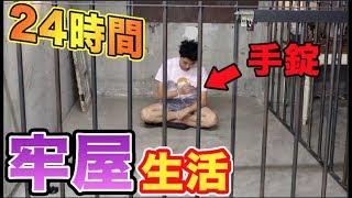 24時間牢屋で手錠生活したら超絶過酷!!5文字のものしか与えられない!【ハロウィン】 thumbnail