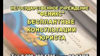 Бесплатные консультации юриста(Представительство интересов граждан и организаций в судах различной инстанции и иных государственных..., 2013-02-15T18:14:27.000Z)