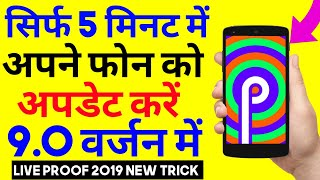 5 Minute Me Apne Phone Ko Update Karein 9.0 Android Version Me || New Update Trick Of 2019