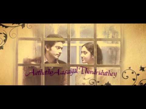 Amara kaviyam lyric Video - Mounam Pesudhe
