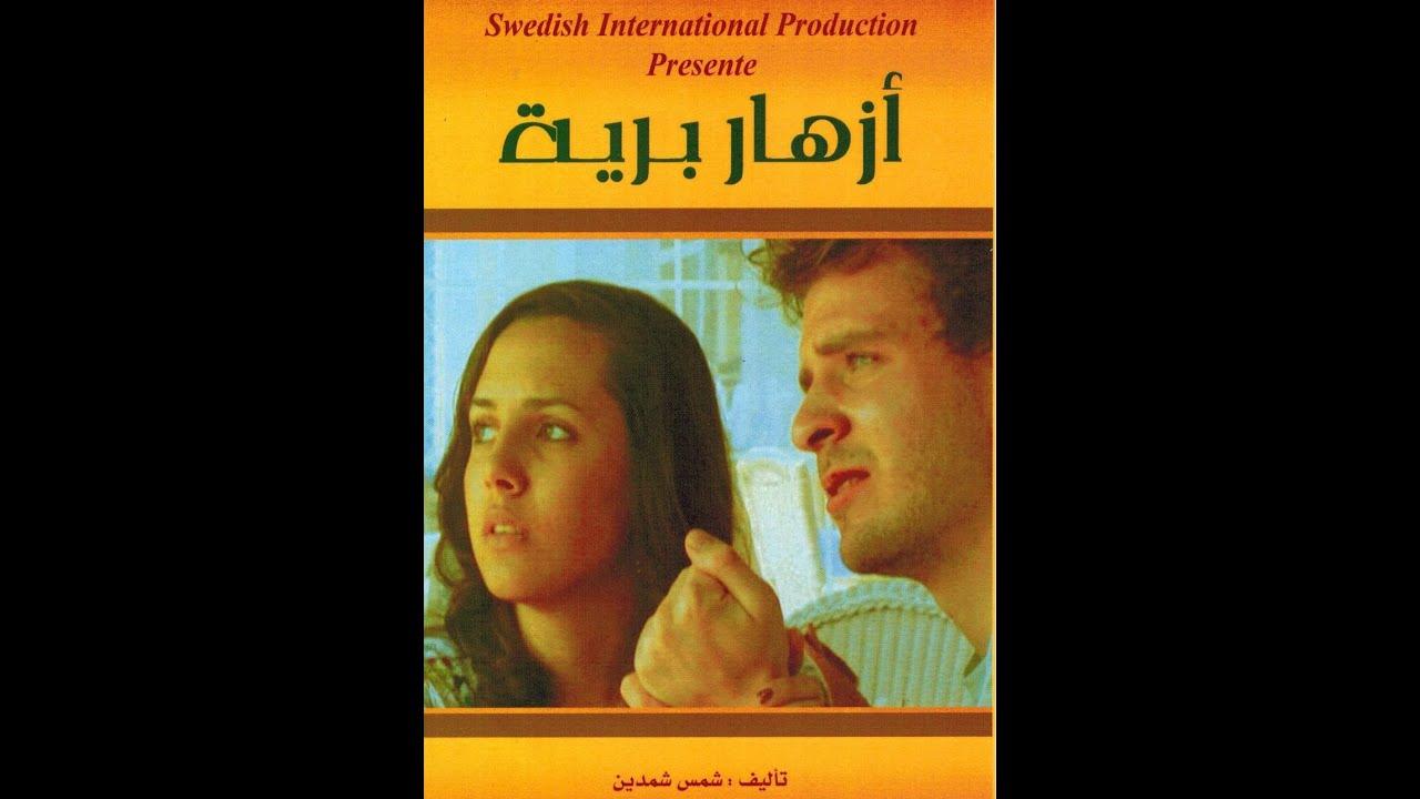 Film marocain swedish for Film marocain chambra 13 complet