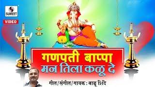 Ganpati Bappa Mann Tila Kalude - Ganesha Song - Sumeet Music