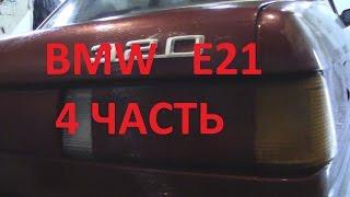Bmw E21 Восстановление 4часть
