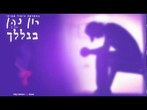 רון כהן - בגללך