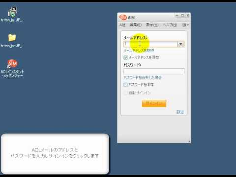 AOLインスタントメッセンジャー(使用方法) 「フリーソフト動画解説」
