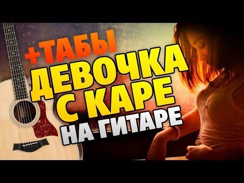 Мукка – Девочка с каре (кавер на гитаре с табами, аккордами и караоке на piano версию)