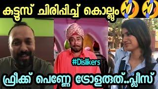 ഒമറിക്ക യെ ട്രോളി കൊന്നു😂 Omar Lulu FB Live Troll | Freak penne | Malayalam