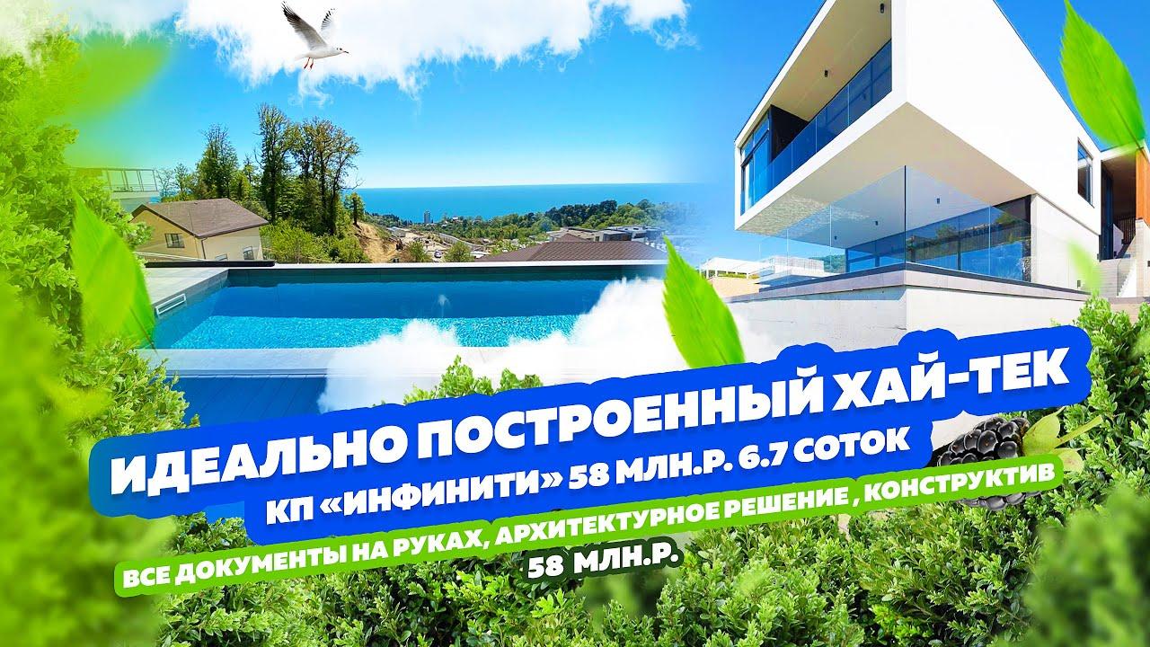 Идеально построенный монолитный дом в стиле Хай-тек в районе «Ручей Видный». Инфинити бассейн, море!