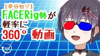 【多分初?】FaceRig勢で360度動画 #今和間田せぃが #バーチャルユーチューバー