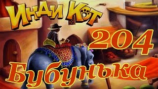 Инди Кот 204 уровень   Ndy Cat Level 204