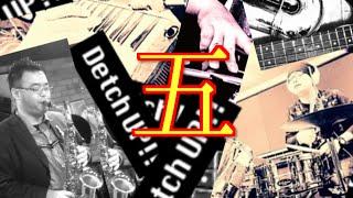 「赤いボタンを知ってるか!!」 アニソンカヴァーバンドDetch UP!!です。 演奏中にDJを行っていますが、自作楽曲のタブロイド盤を使用しておりま...