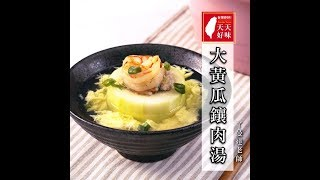 大黃瓜湯 大黃瓜鑲肉湯 用電鍋蒸的做法 家常菜料理食譜