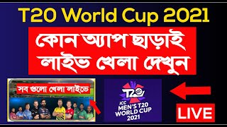 How to Watch T20 World Cup Live 2021 | Bangladesh Vs England Live Match | Without Any Software