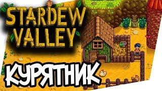 Stardew Valley Готовый курятник и курочки 9