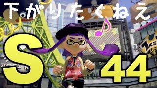 #9【はじめのスプラトゥーン】Sから下がりたくない。 thumbnail