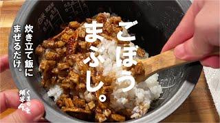 【材料:ごぼう】で驚き味 ■ごぼう飯■