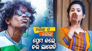 Best Comedy Scene New Odia Film Laila O Laila Prema Kale Dara Lageni Sarthak Music