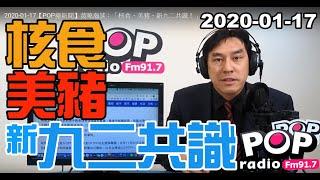 Baixar 2020-01-17【POP撞新聞】黃暐瀚談:「核食、美豬、新九二共識!」