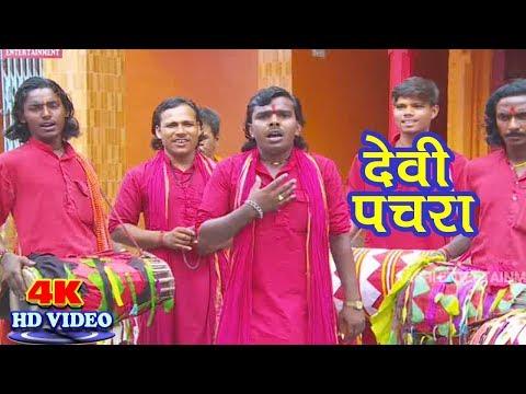 अड़हुल के फूल- पारम्परिक पचरा देवी गीत卐 Sanoj Diwana 卐Bhojpuri New Devi Geet 2018~ Pachra Video Song