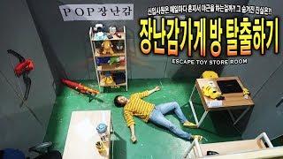 Escape Toy Store Room Challenge !!!